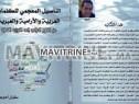 Photo de l'Annonce: Livre : التأصيل المعجمي للكلمات العربية والأرامية والعبرية, من التطور الدلالي إلى القرابة اللفظية