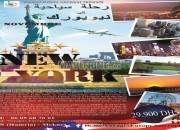 Photo de l'annonce: Voyage en groupe organisé vers la ville de New York