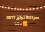 Photo de l'annonce: عمرة 30 دجنبر 2017