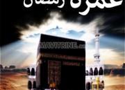 Photo de l'annonce: Programme Omra ramadan 2018