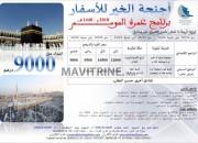 Photo de l'annonce: برنامج عمرة أكتوبر 2018/1440