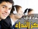 Photo de l'Annonce: Téléconseillers francophones débutants