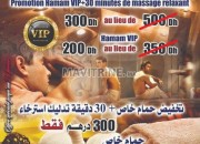 Photo de l'annonce: Meilleur SPA Hamam Massage