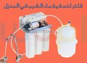 Photo de l'annonce: Osmoseur AguaPlus filre a eau la marque d'Espagne