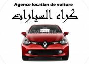 Photo de l'annonce: كراء السيارات الحديتة باتمنة مناسبة لجودتها بالدار البيضاء .المغرب