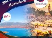 Photo de l'annonce: voyage organisé / Remas agence de voyages et tourisme