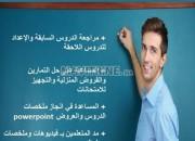 Photo de l'annonce: دروس الدعم المنزلي
