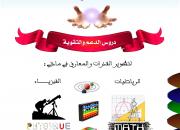 Photo de l'annonce: دروس الدعم المنزلية : مادة الرياضيات ، مادة الفيزياء والكيمياء ، المعلوميات والحساب الذهني المستويات