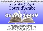 Photo de l'annonce: Cours particuliers arabe, soutien scolaire arabe Rabat A Domicile