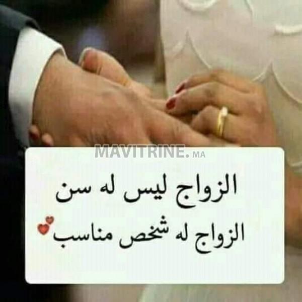 ابحث عن إمرأة للزواج
