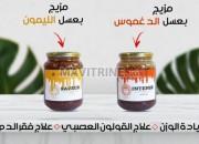 Photo de l'annonce: معالج لفقر الدم وبومزوي فاتح لشهية