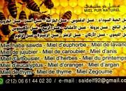 Photo de l'annonce: Miel pur naturel