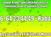 Photo de l'annonce: Professeur D'arabe pour CP/CE1/CE2 et Débutant(e)-Rabat Hayriad