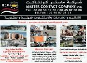 Photo de l'annonce: Recrutement de: Femme de ménage, Baby Sister, Nounou, garde malade, agent de sécurité, chauffeur...