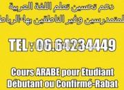 Photo de l'annonce: Professeur D'ARABE-Système Marocain ,Français et Anglophone