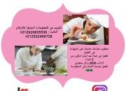 Photo de l'annonce: مطلوب طباخة حاصلة على الشهادة في الطبخ للعمل في فيلا بالسعودية