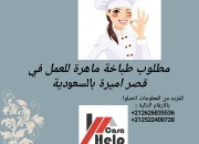 Photo de l'annonce: مطلوب طباخة ماهرة للعمل في قصر بالسعودية