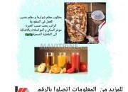 Photo de l'annonce: مطلوب معلم شوارما و معلم عصير للعمل في السعودية