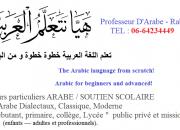 Photo de l'annonce: Cours D'arabe Et Coran Et Soutien scolaire