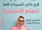 Photo de l'annonce: - تكوين وتأطير في اللغة الإنجليزية للسيدات والبنات والنساء فقط فرع السيدات